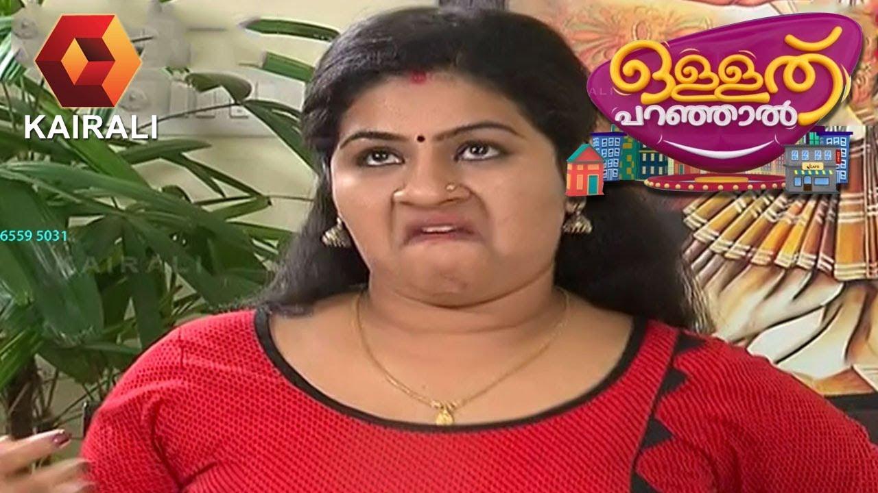 ഉള്ളത് പറഞ്ഞാൽ   Ullathu Paranjal   14th January 2019   Episode 73