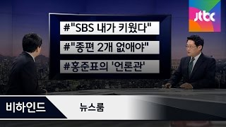 [비하인드 뉴스] 홍준표