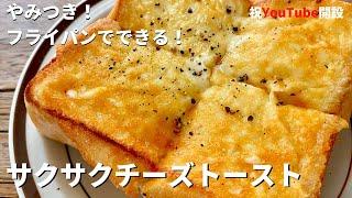 チーズトースト Koh Kentetsu Kitchen【料理研究家コウケンテツ公式チャンネル】さんのレシピ書き起こし