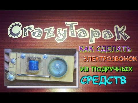 видео: Самодельный электро звонок своими руками (#crazy tapak)