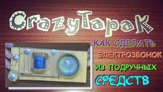 Самодельный электро звонок своими руками (#Crazy TapaK)