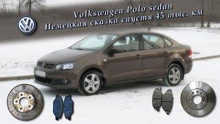 Volkswagen Polo sedan: Как убить тормозные диски за 45 тыс. км.
