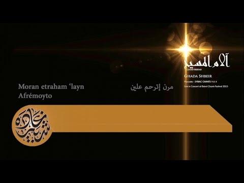 Ghada Shbeir - Moran Etraham Layn مُرن اترحم علين