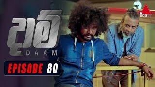 Daam (දාම්) | Episode 80 | 09th April 2021 | @Sirasa TV Thumbnail