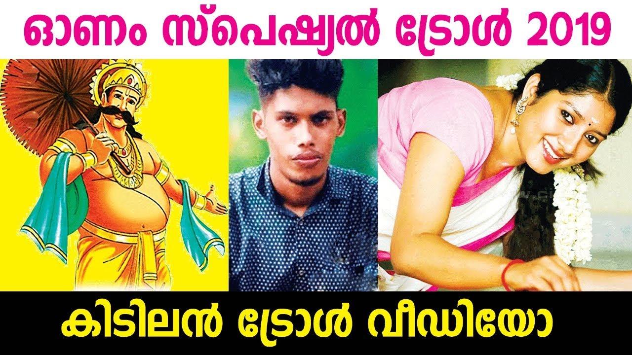 Download ഓണം സ്പെഷ്യൽ ട്രോൾ | ഓണാഘോഷം ട്രോൾ | Onam funny malayalam troll video | #onam2k19 #malayalamtroll