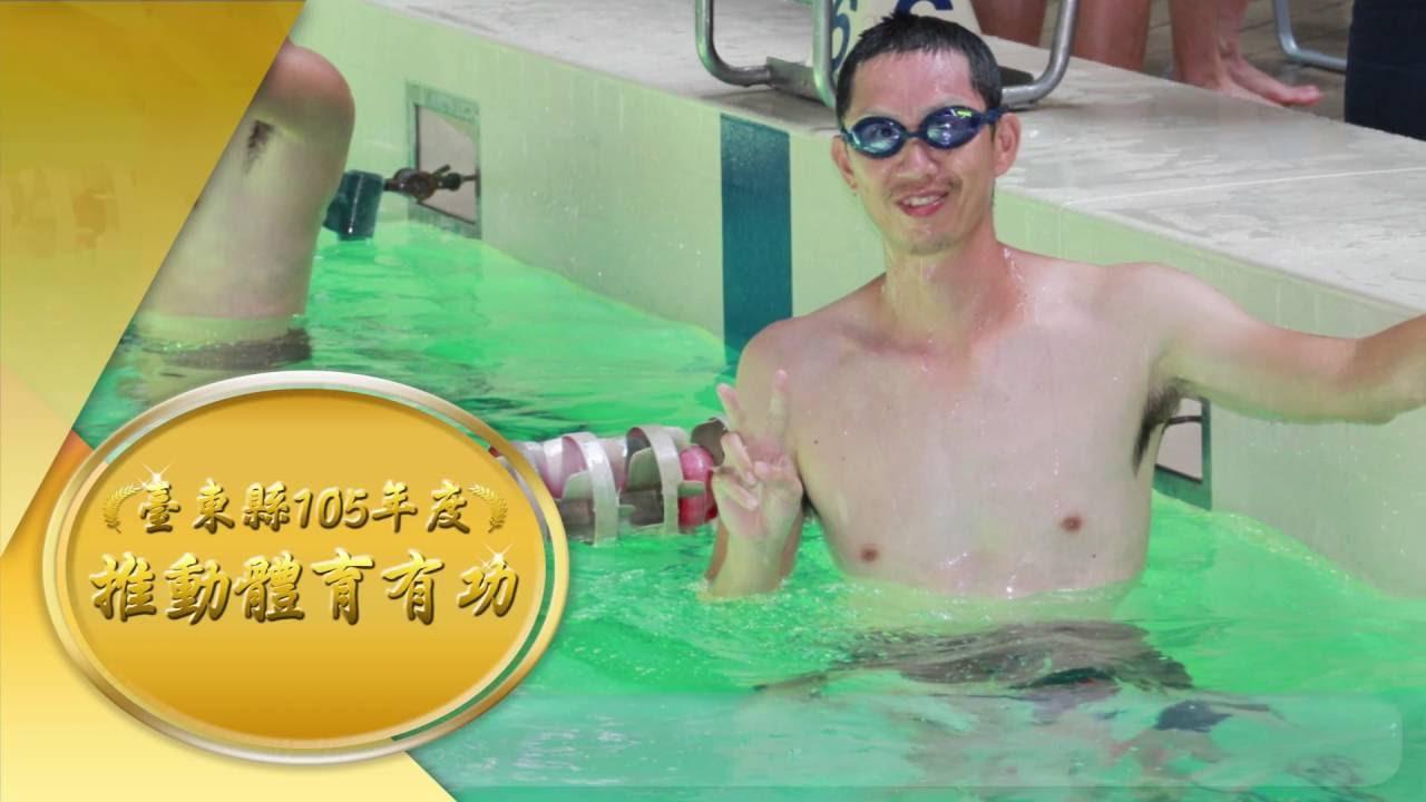 堅守教職 泳不懈怠 體育有功人員 徐嘉良 仁愛國小體育組長 - YouTube