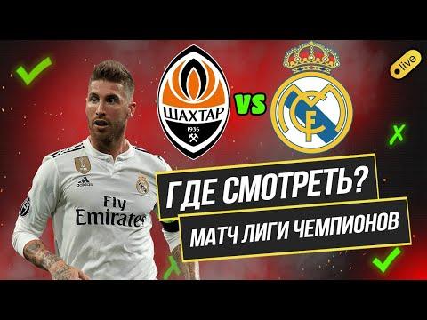 Шахтер - Реал Мадрид где смотреть онлайн прямой эфир матча Лига Чемпионов по футболу 1 декабря