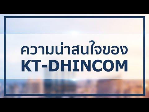กองทุน KT-DHINCOME ลงทุนสินทรัพย์สร้างผลตอบแทนดีในทุกสภาวะ