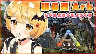 【初心者Ark】レベル上げたりモノづくりしたり!【ホロライブ/夜空メル】