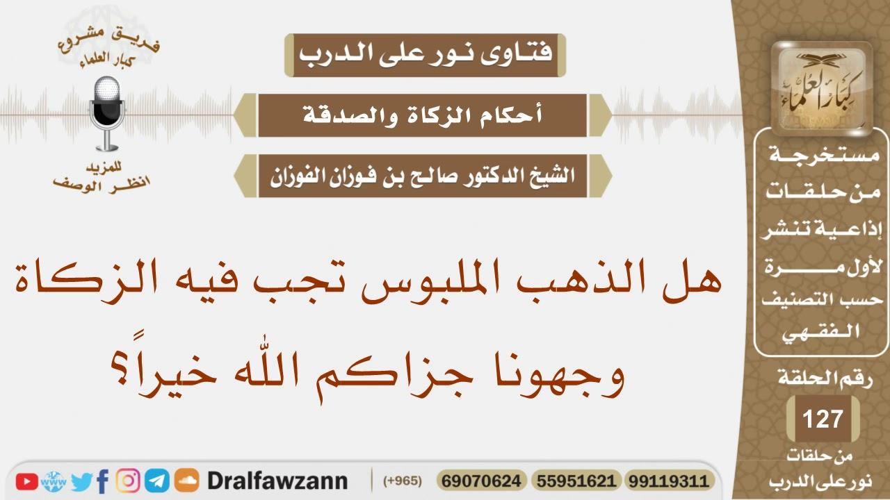هل الذهب الملبوس تجب فيه الزكاة وجهونا جزاكم الله خيرا الشيخ صالح بن فوزان الفوزان Youtube