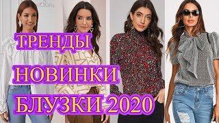 Очень Модные и ОЧЕНЬ ДЕШЕВЫЕ Блузки 2020 40