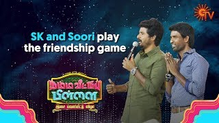 Sivakartikeyan and Soori friendship Game | Namma Veettu Pillai Audio Launch