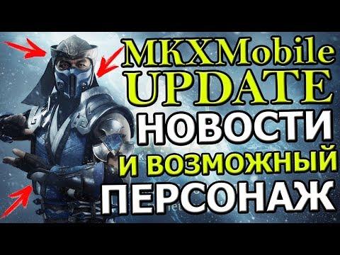 MKX MOBILE UPDATE 1.22 | ВСЕ НОВОСТИ И ВОЗМОЖНЫЙ ПЕРСОНАЖ | Mortal Kombat X mobile(ios) thumbnail