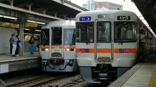 JR東海キハ85 臨時列車急行ぬくもり飛騨路号飛騨古川行き 東海道線名古屋入線&発車シーン集