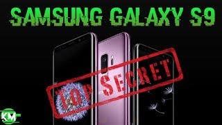 Samsung Galaxy S9 – за день до презентации!