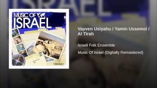 Vayven Usiyahu / Yamin Ussemol / Al Tirah