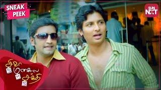 Jiiva & Santhanam's Comedy Scene   Sneak Peek   Siva Manasula Sakthi   Full Movie on SUN NXT