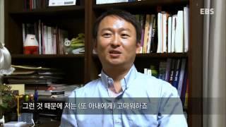 EBS 다큐프라임 - Docuprime_EBS 부성 탐…