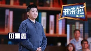 田沁鑫:会表达才能找到自己【开讲啦 20151027】1080P