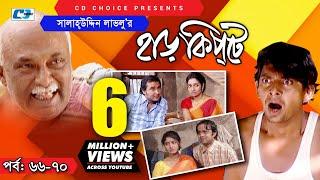 Download Video Harkipte | Episode 66-70 | Bangla Comedy Natok | Mosharaf Karim | Chanchal | Shamim Jaman MP3 3GP MP4