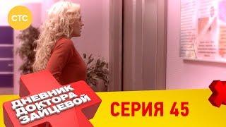 Дневник доктора Зайцевой 45