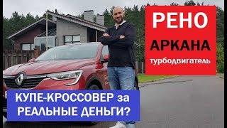 Купе или кроссовер? Renault Arkana максималка 150 лошадей обзор, тест-драйв, разгон 0-100