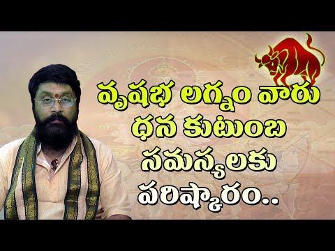 వృషభ లగ్నం వారికి ధన కుటుంబ సమస్యలకు పరిష్కారం   remedies for wealth and family problems in telugu  