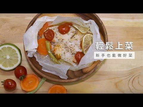 【魚】無油煙紙包魚,完整營養不流失!