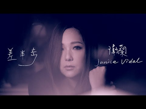 衛蘭 Janice Vidal - 差半步 Half A Step Away (Official Music Video)