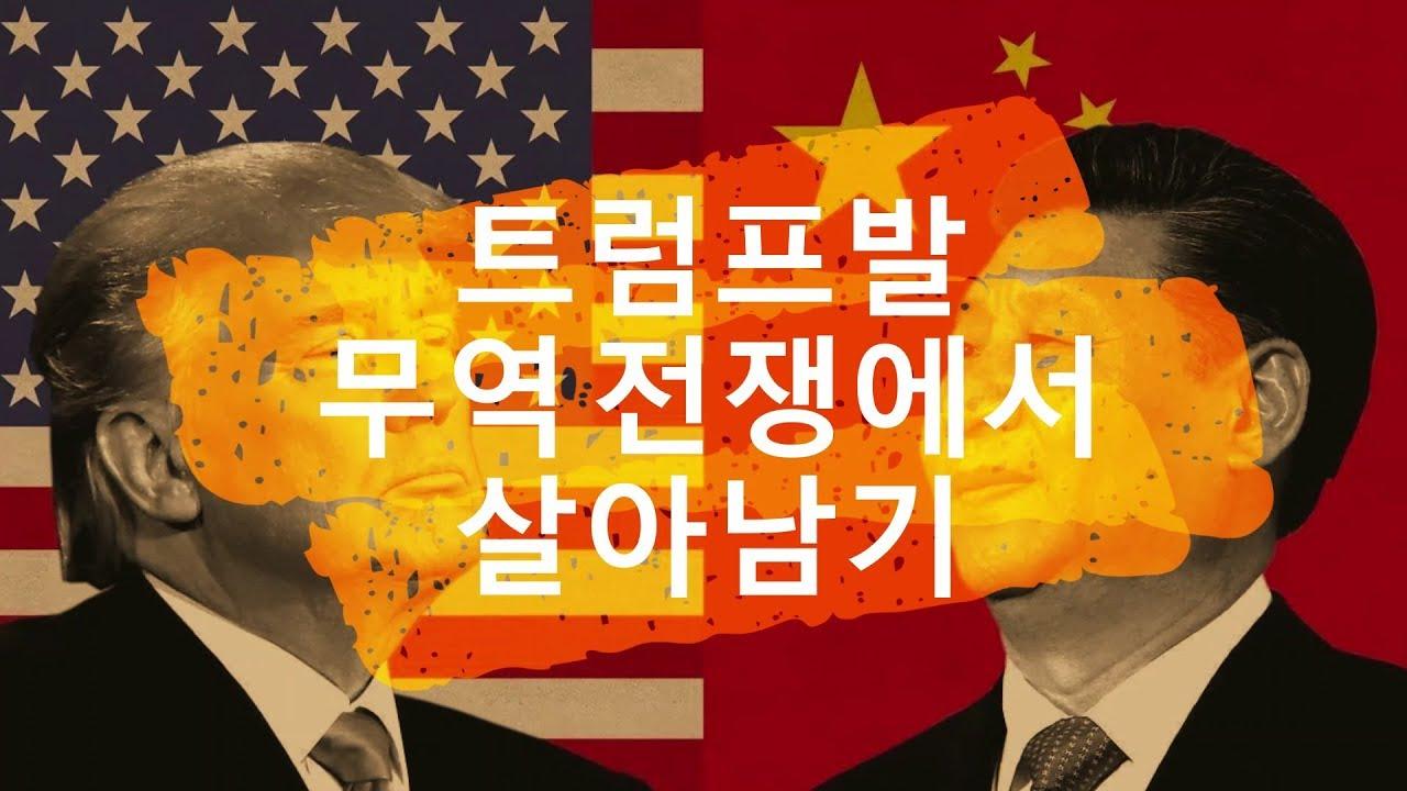 미국주식, 해외주식 투자세미나. 트럼프발 무역전쟁에서 살아남기