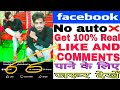 how to increase like and comment on facebook photos | Get real like/comments on fb.