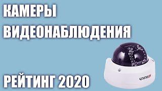 ТОП—6. Лучшие уличные камеры видеонаблюдения 2020 года. Итоговый рейтинг!