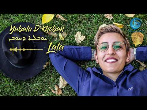 Lala Assyrian Song - Yubala D'Khoban 2020 اغنية اشورية