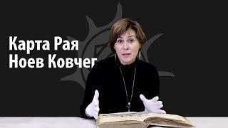 Карта Рая и Ноев Ковчег. Редкая книга