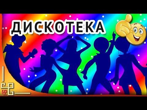 Танцуют все! Новогодняя дискотека 🎁 Песни для настроения 🎁 Музыка на новый год - Видео с Ютуба без ограничений