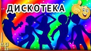 Танцуют все! Новогодняя дискотека 🎁 Песни для настроения 🎁 Музыка на новый год