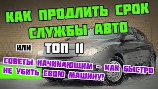 видео Советы автомобилистам по эксалуатации и обслуживанию авто
