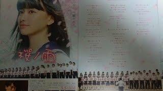 桜ノ雨 2016 映画チラシ 2016年3月5日公開 シェアOK お気軽に 【映画鑑...