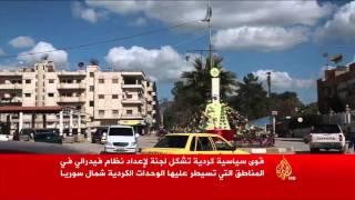 لجنة كردية لإعداد نظام فدرالي شمالي سوريا