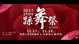 2017 臺中國際踩舞祭 (LIVE現場直播)