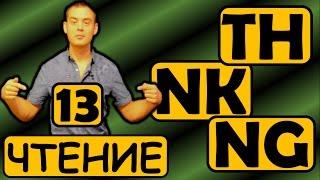 13. Английский (Правила чтения): БУКВОСОЧЕТАНИЯ TH, NK, NG (Max Heart)