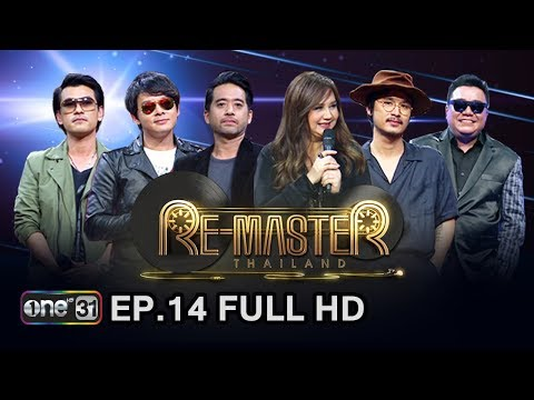 Re-Master Thailand | EP.14 (FULL HD) | 18 ก.พ. 61 | one31