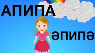 ӘПИПӘ (АПИПА) | Народная Татарская песня - для детей | APIPA | Tatar Kids Songs