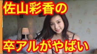 【画像】F力ップグラドル・佐山彩香の卒アルがなんかヤバイw チャンネ...