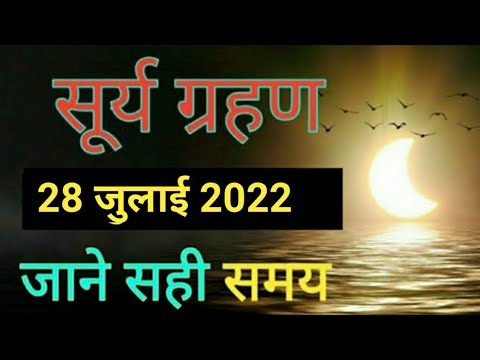 surya grahan 2019 - Surya grahan 2019 in india - solar eclipse
