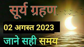 surya grahan 2021 - Surya grahan 2021 in india - solar eclipse