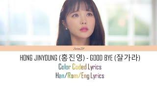 HONG JINYOUNG 홍진영 -GOOD BYE 잘가라 Lyrics - Stafaband