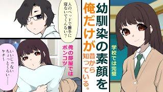 幼なじみになじみたい(3)