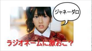 AKB48 高城亜樹 あきちゃがリスナーの名前に激おこ?