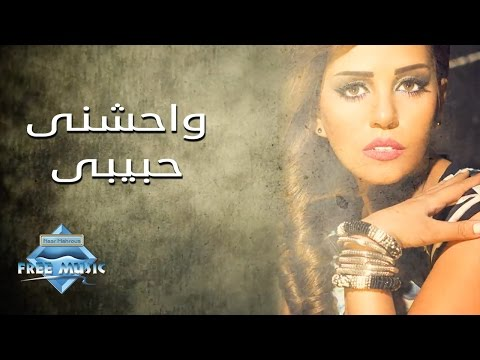 اغنية سوما واحشني حبيبي كاملة / Soma Wa7shny Habibi